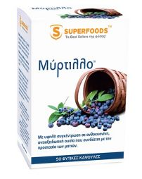 SUPERFOODS ΜΥΡΤΙΛΛΟ EUBIAS 250MG 50 CAPS