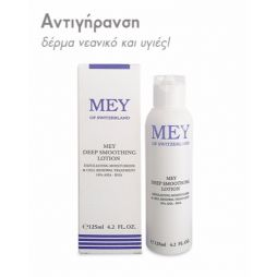 MEY-DEEP SMOOTHING LOTION 125ML