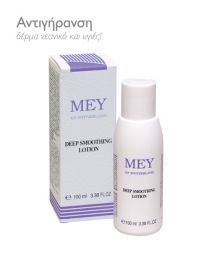 MEY-DEEP SMOOTHING LOTION 100ML